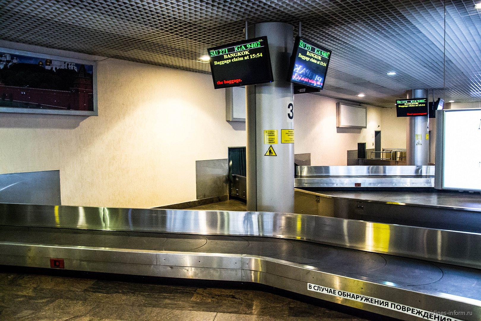 Ленты выдачи багажа в терминале F аэропорта Шереметьево
