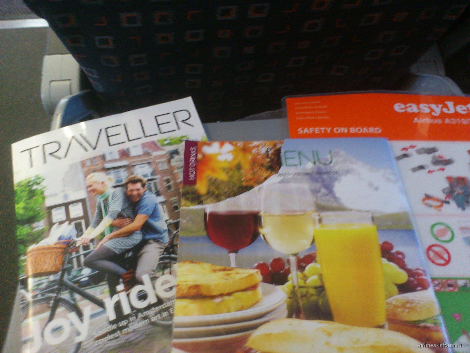 Журналы для пассажиров авиакомпании easyJet