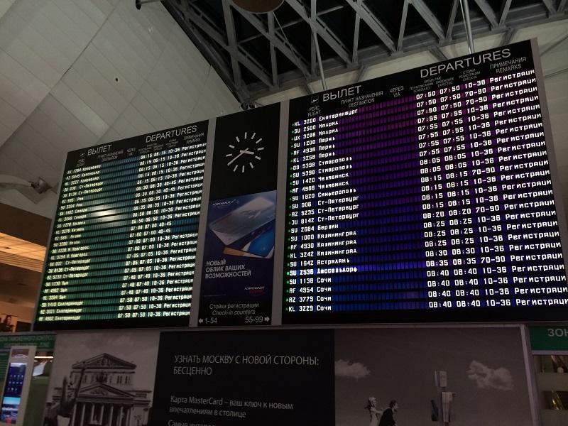 Терминал Д аэропорта Шереметьево