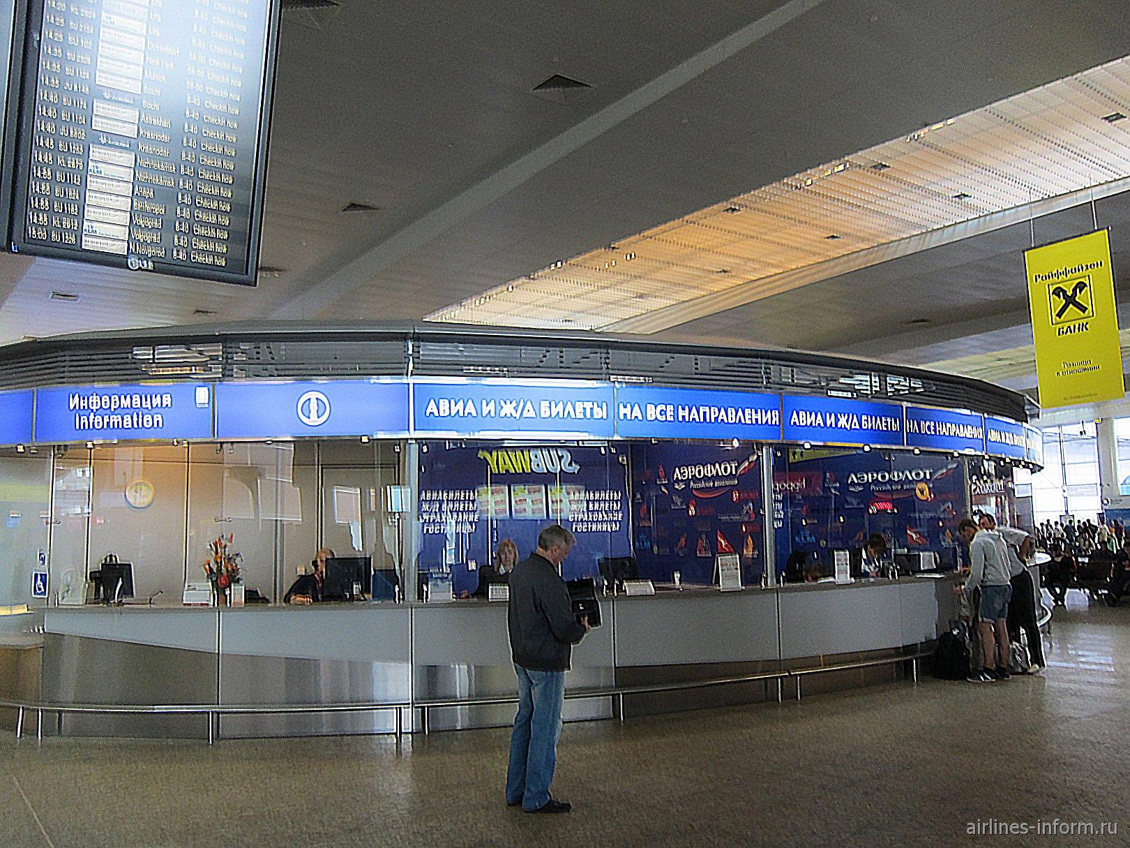 лос-анджелес аэропорт табло прилета Турции