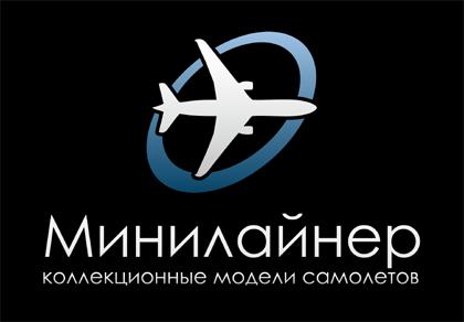 Минилайнер - коллекционные модели самолетов