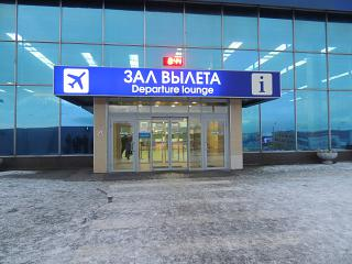 The entrance to the terminal of the airport of Murmansk