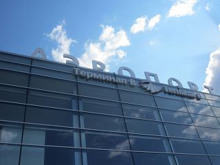 Терминал B аэропорта Кольцово