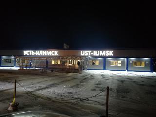 Пассажирский терминал аэропорта Усть-Илимск