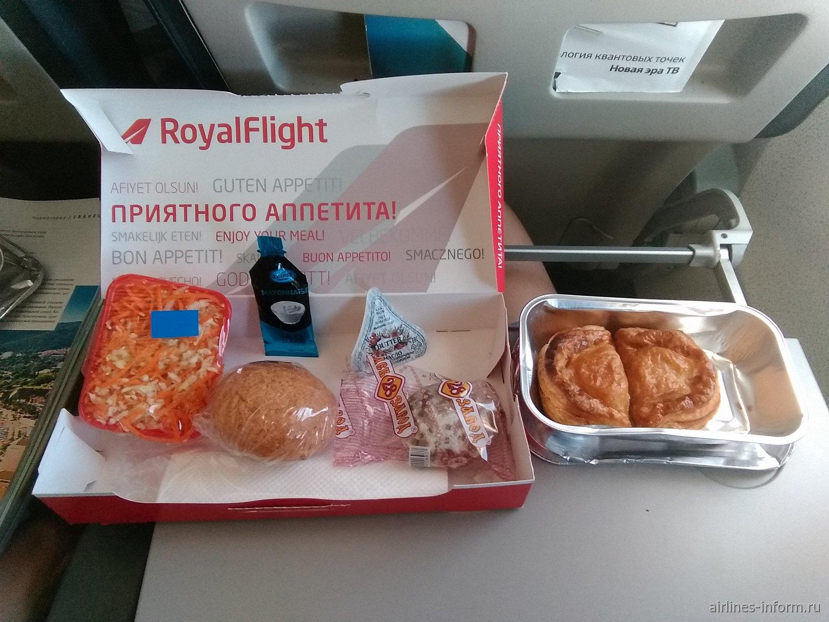 Бортовое питание на рейсе Реус-Москва авиакомпании Royal Flight