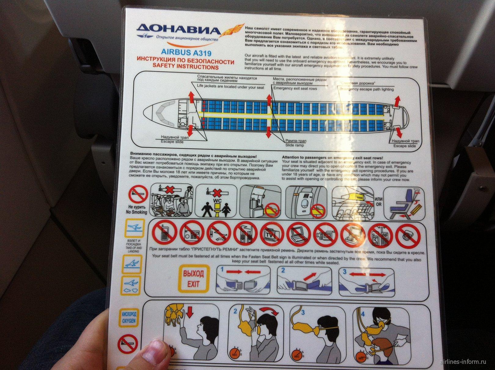 Инструкция по безопасности самолета Airbus A319 авиакомпании Донавиа