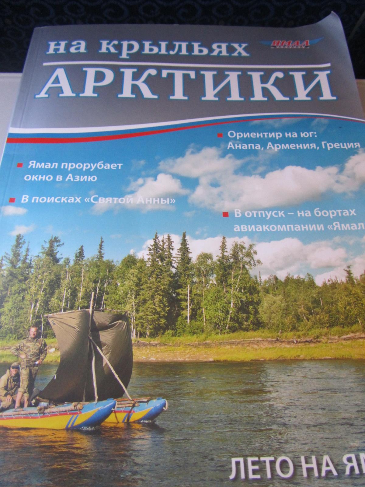 Журнал для пассажиров авиакомпании Ямал