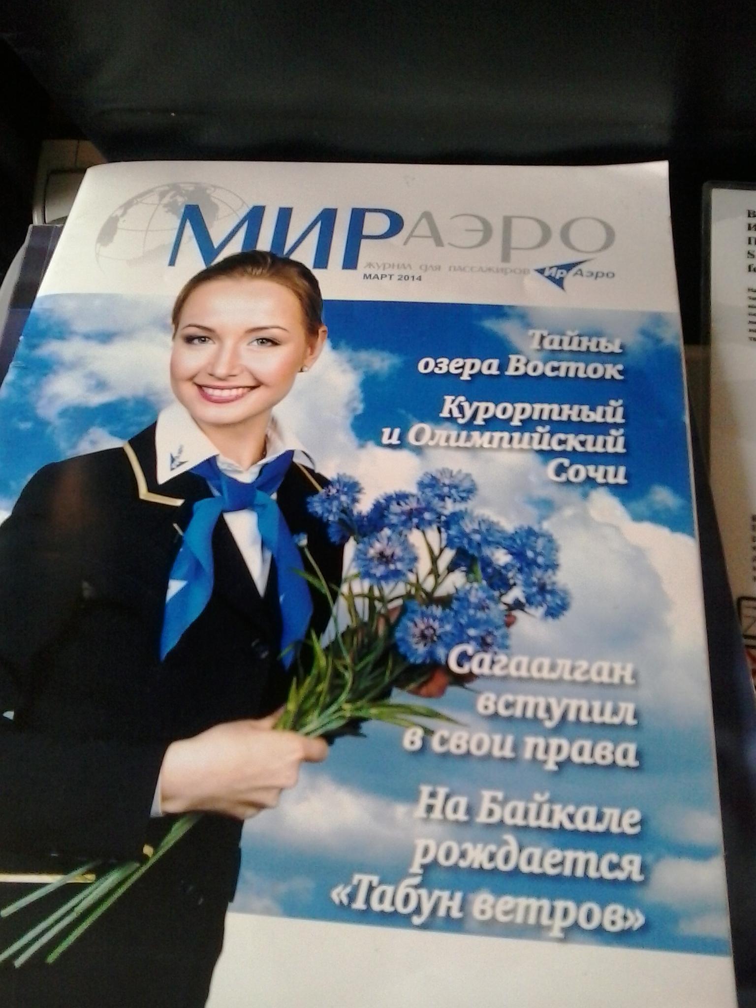 Журнал для пассажиров авиакомпании ИрАэро