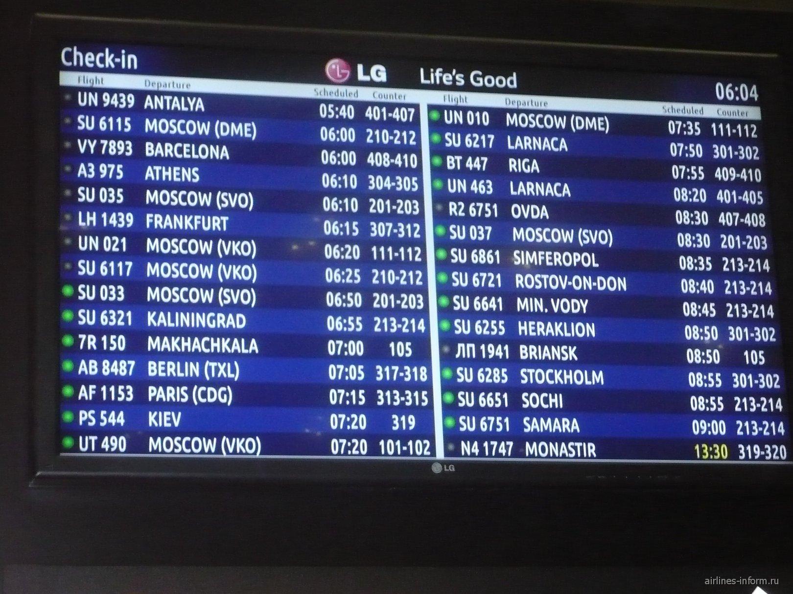 Онлайн-табло аэропорта Пулково