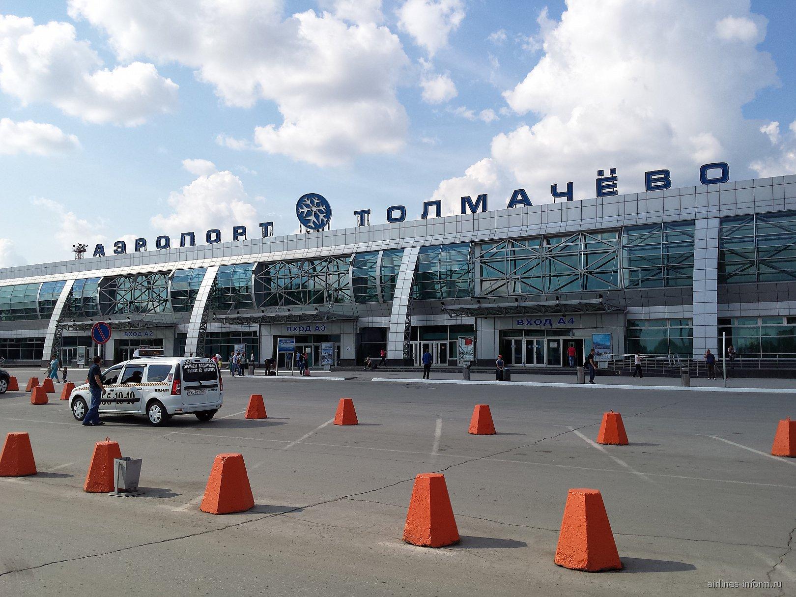 Терминал А внутренних линий аэропорта Новосибирск Толмачево