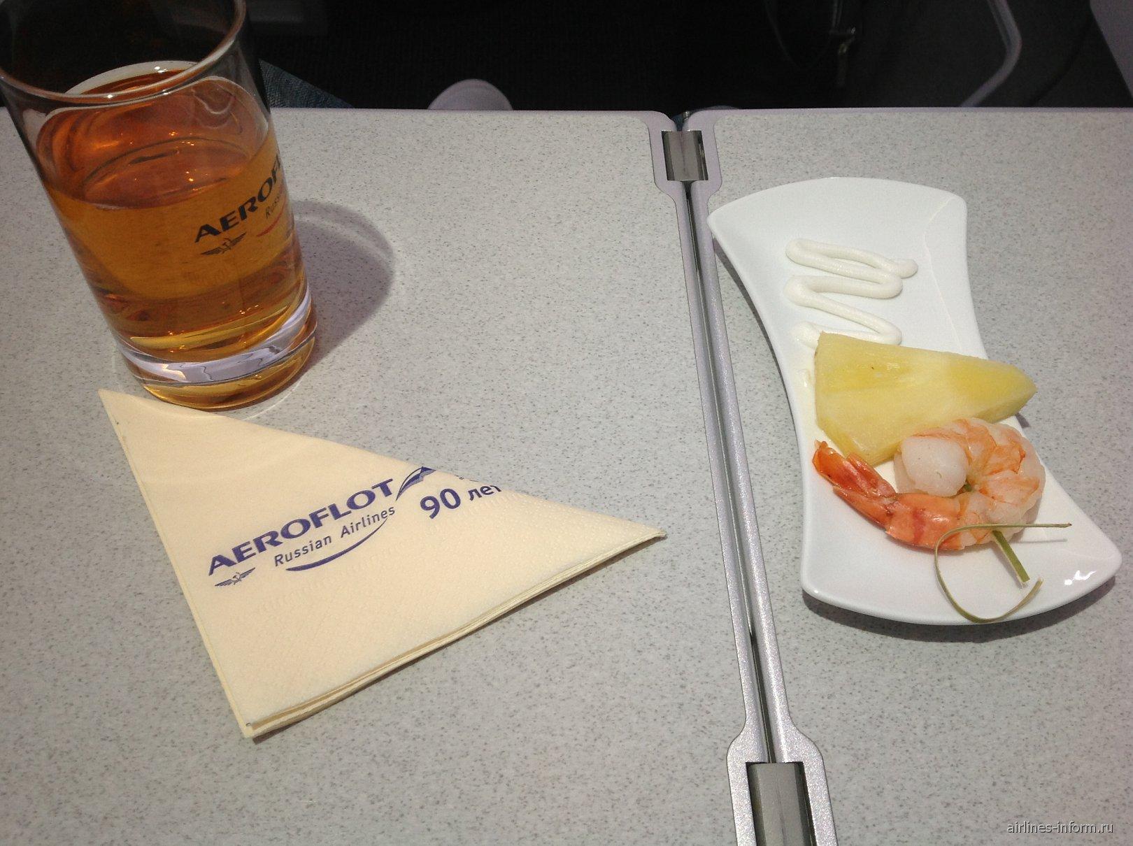 Апперетив в бизнес-классе на рейсе авиакомпании Аэрофлот Москва-Хабаровск