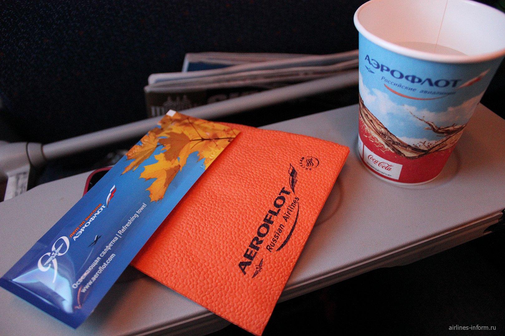 Фирменные салфетки и бумажный стаканчик Аэрофлота