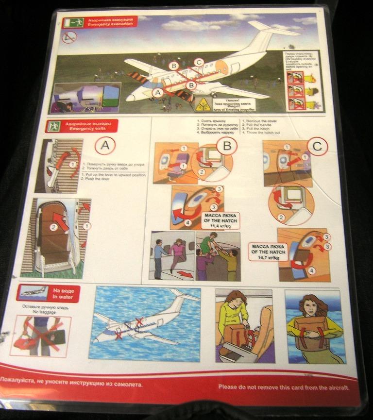 Инструкция по безопасности самолета Эмбраер-120 авиакомпании РусЛайн