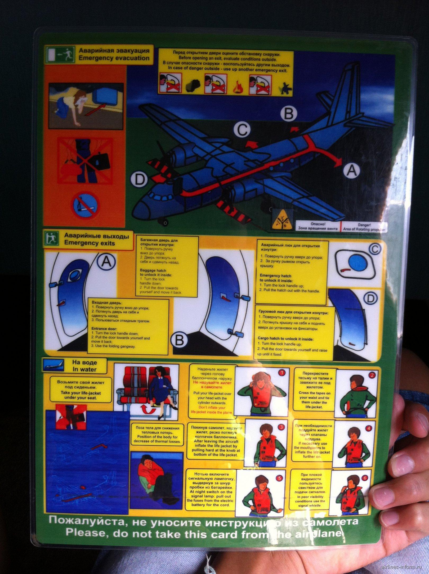 Инструкция по безопасности Ан-24 Бурятских авиалиний