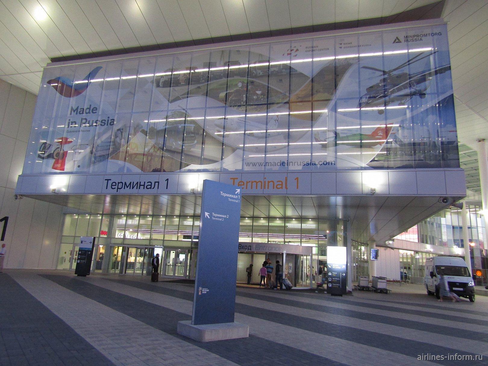 Вход в терминал 1 аэропорта Нижний Новгород Стригино