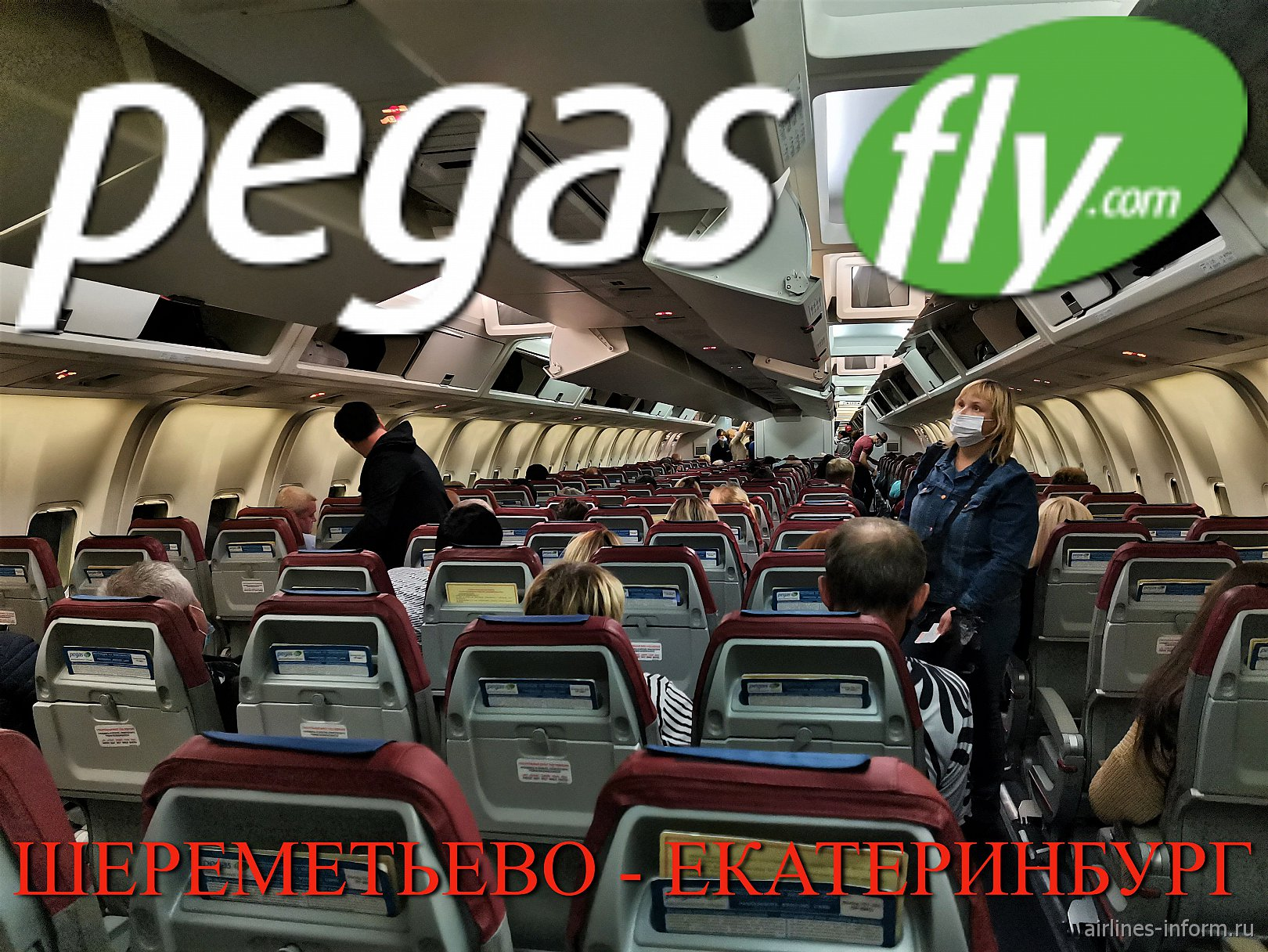 Pegas Fly: Москва - Екатеринбург на Б767-300