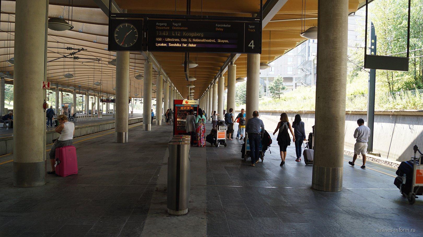Железнодорожная станция в аэропорту Осло Гардермуен