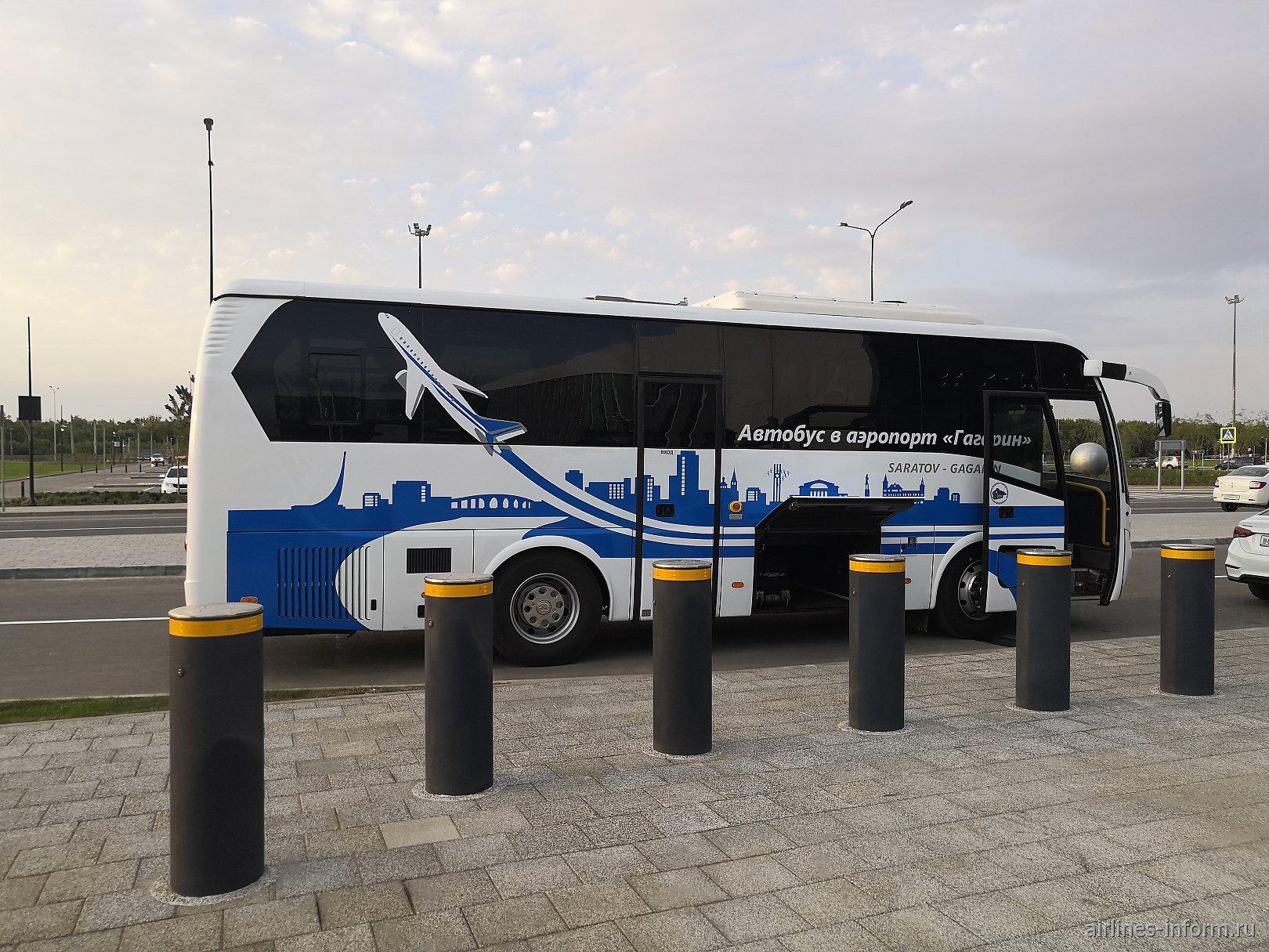 Автобус маршрута 101э, курсирующий между городом Саратов и аэропортом Гагарин