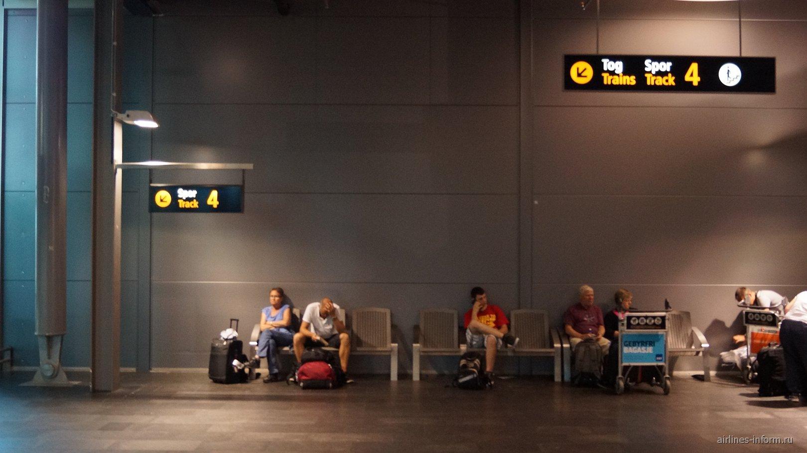 В аэропорту Осло Гардермуен