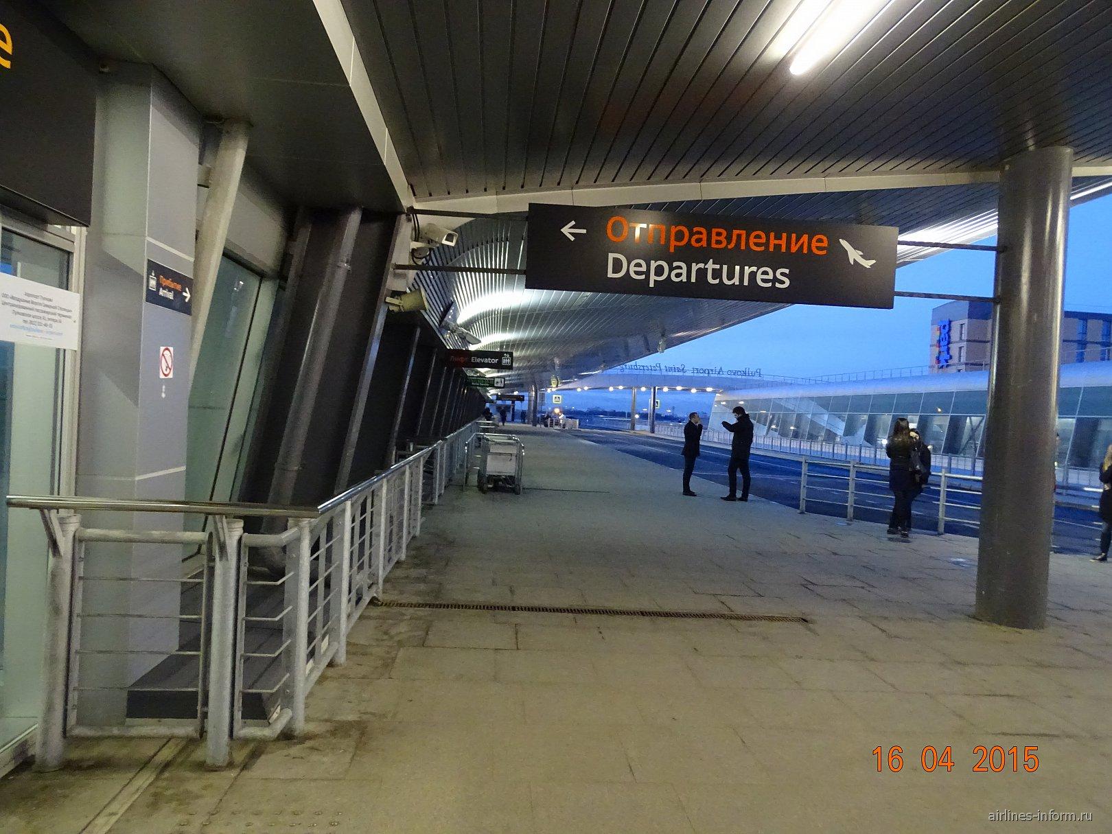 Вход в пассажирский терминал аэропорта Пулково в Санкт-Петербурге