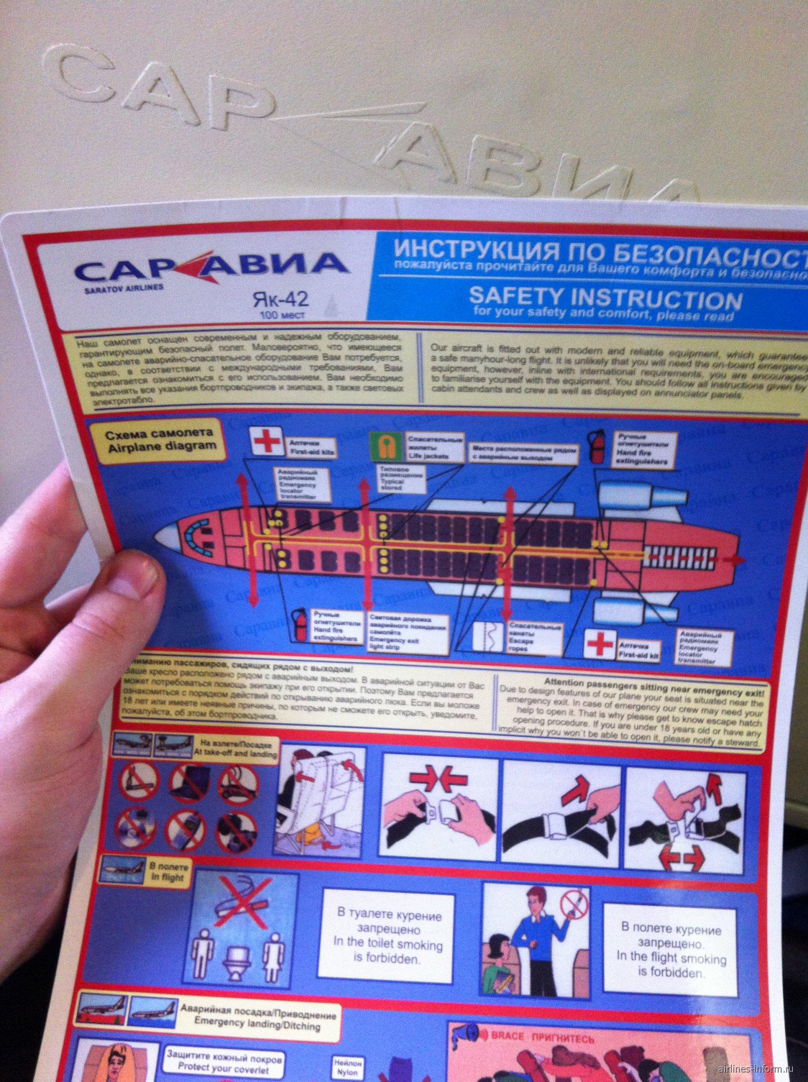 Инструкция по безопасности авиакомпании Саравиа
