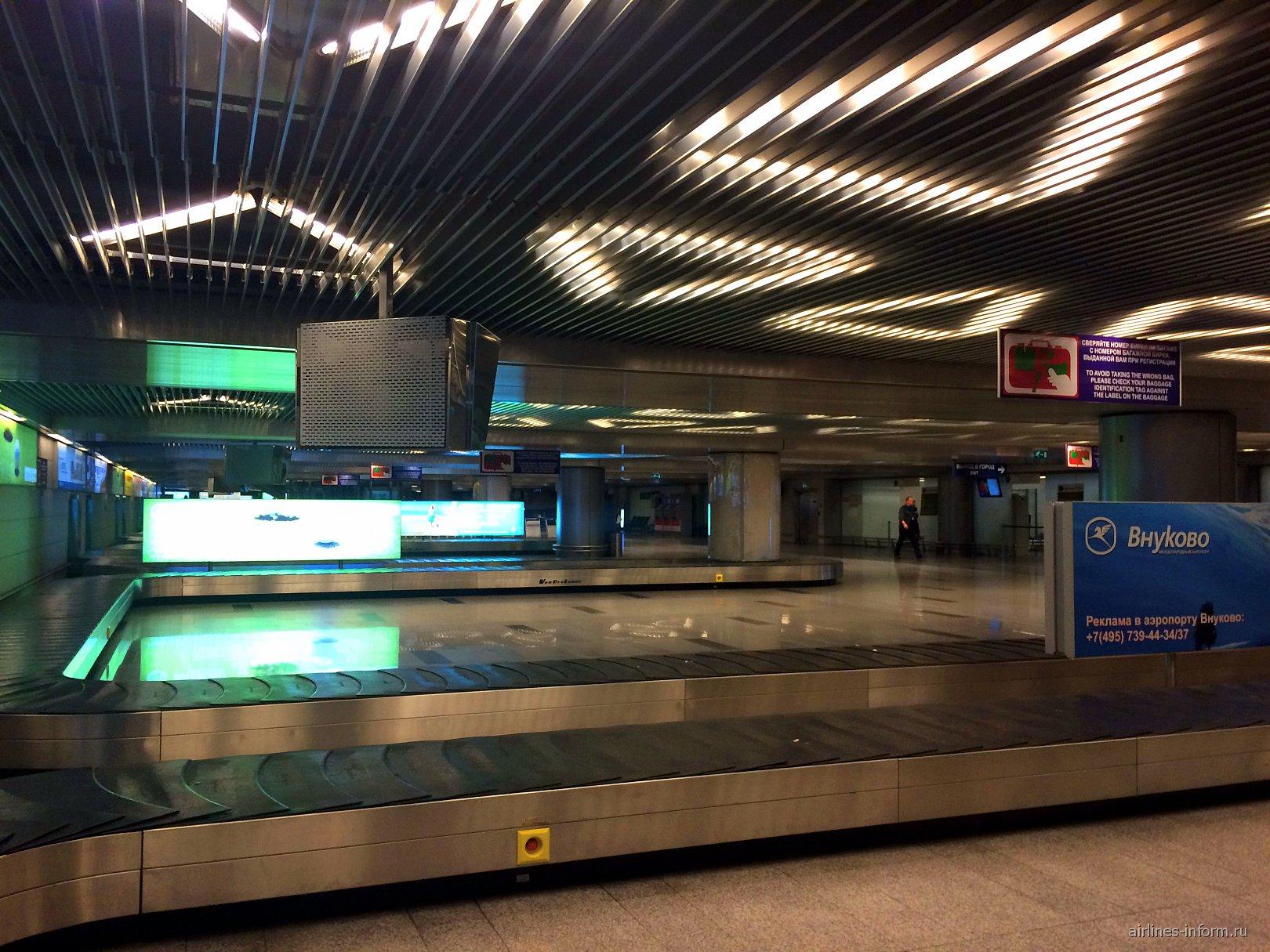 Зал выдачи багажа в терминале А аэропорта Внуково