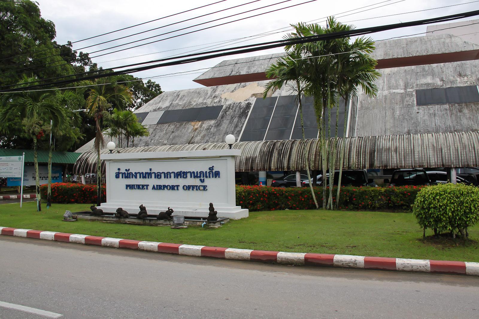 Здание администрации аэропорта Пхукет