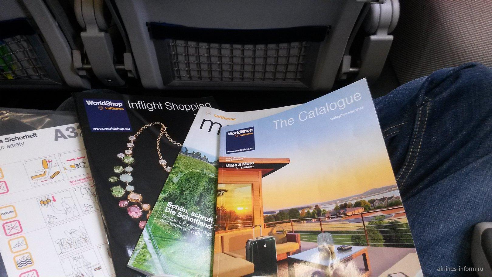 Бортовые журналы авиакомпании Люфтганза