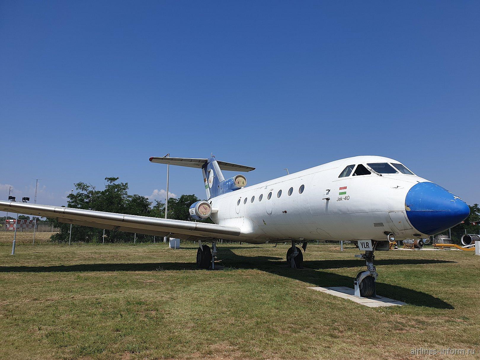Самолет Як-40 HA-YLR авиакомпании Malev в музее аэропорта Будапешта