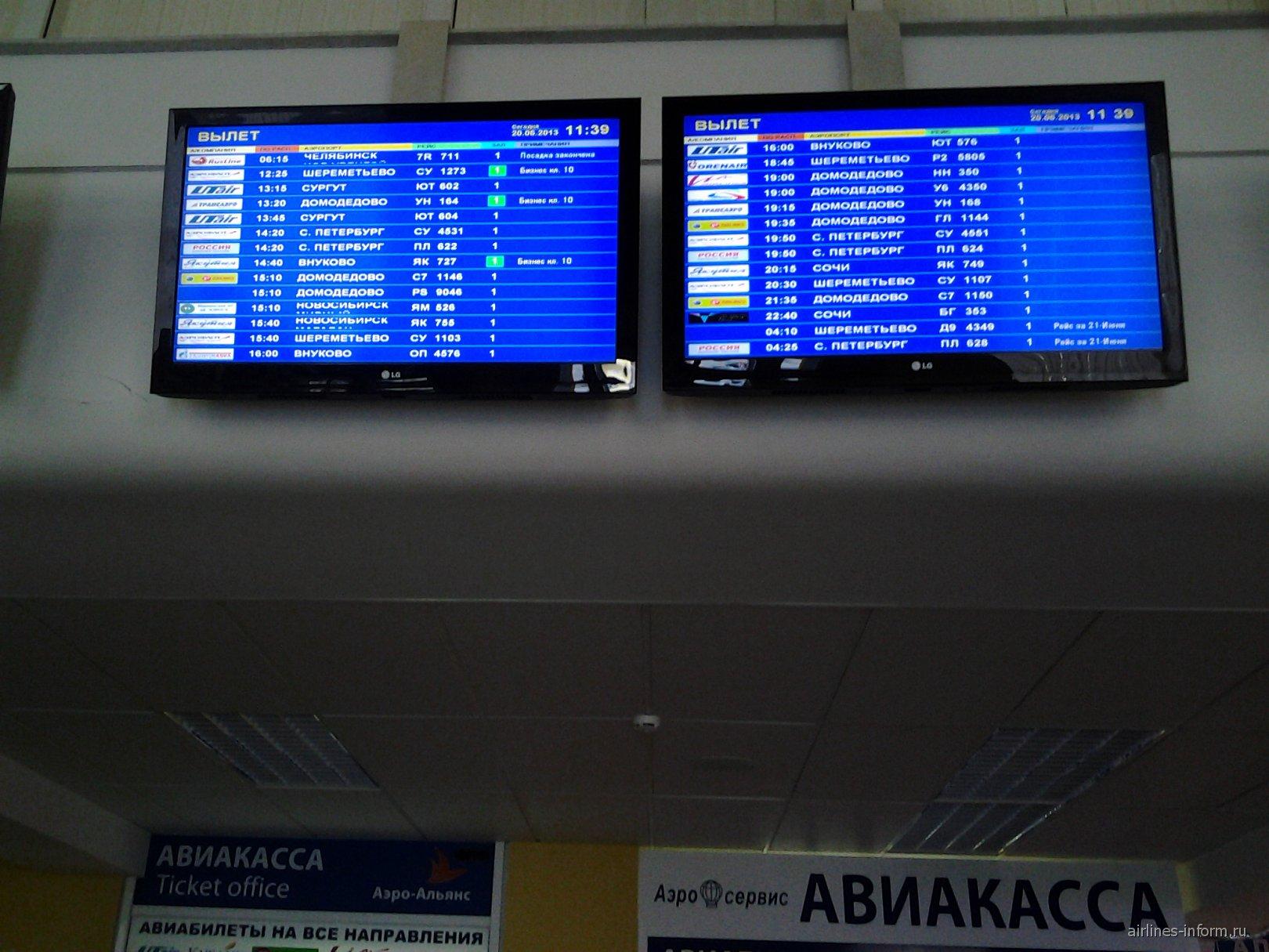 Табло вылетов в аэропорту Краснодар Пашковская