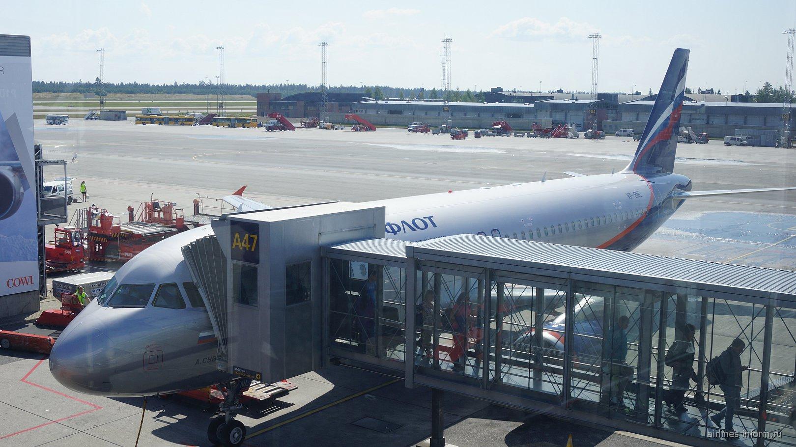 Airbus A320 Аэрофлота в аэропорту Осло Гардермуен