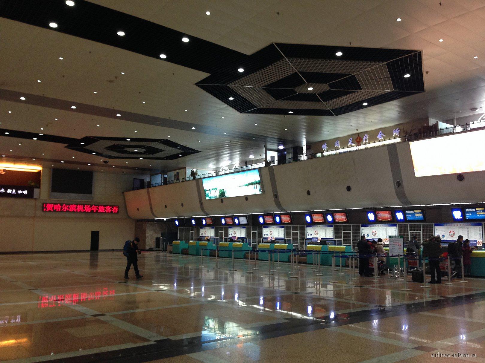 Стойки регистрации в аэропорту Харбин Тайпин