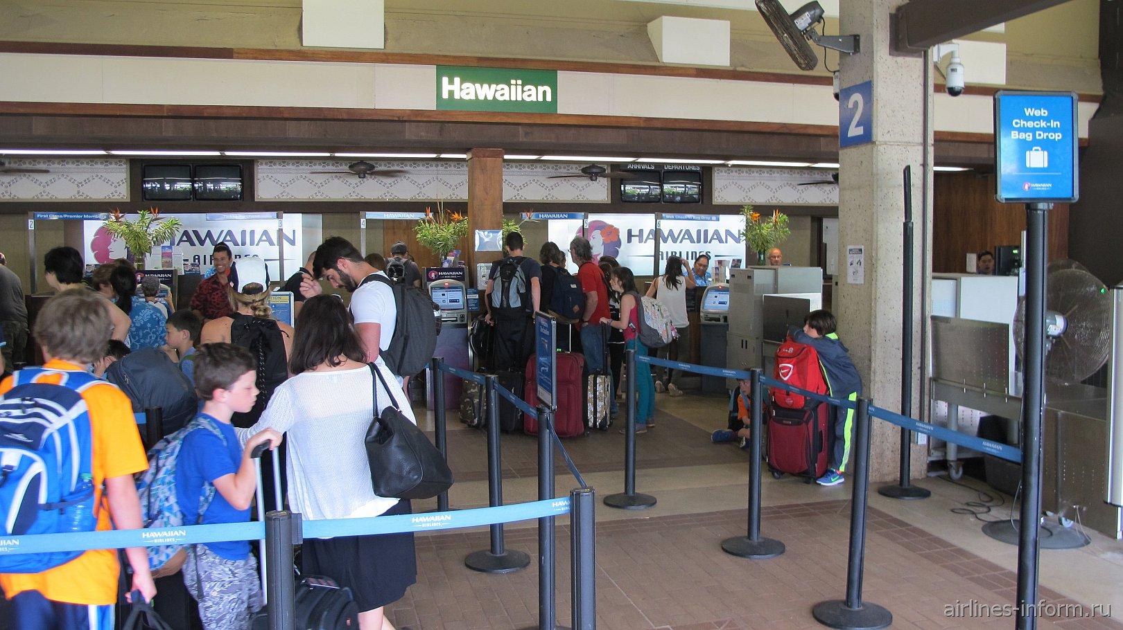 Регистрация на рейсы Гавайских авиалиний в аэропорту Лихуэ