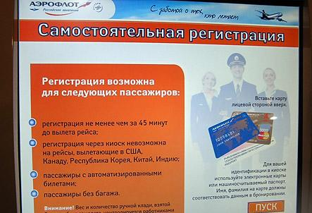 Aeroflot self check-in