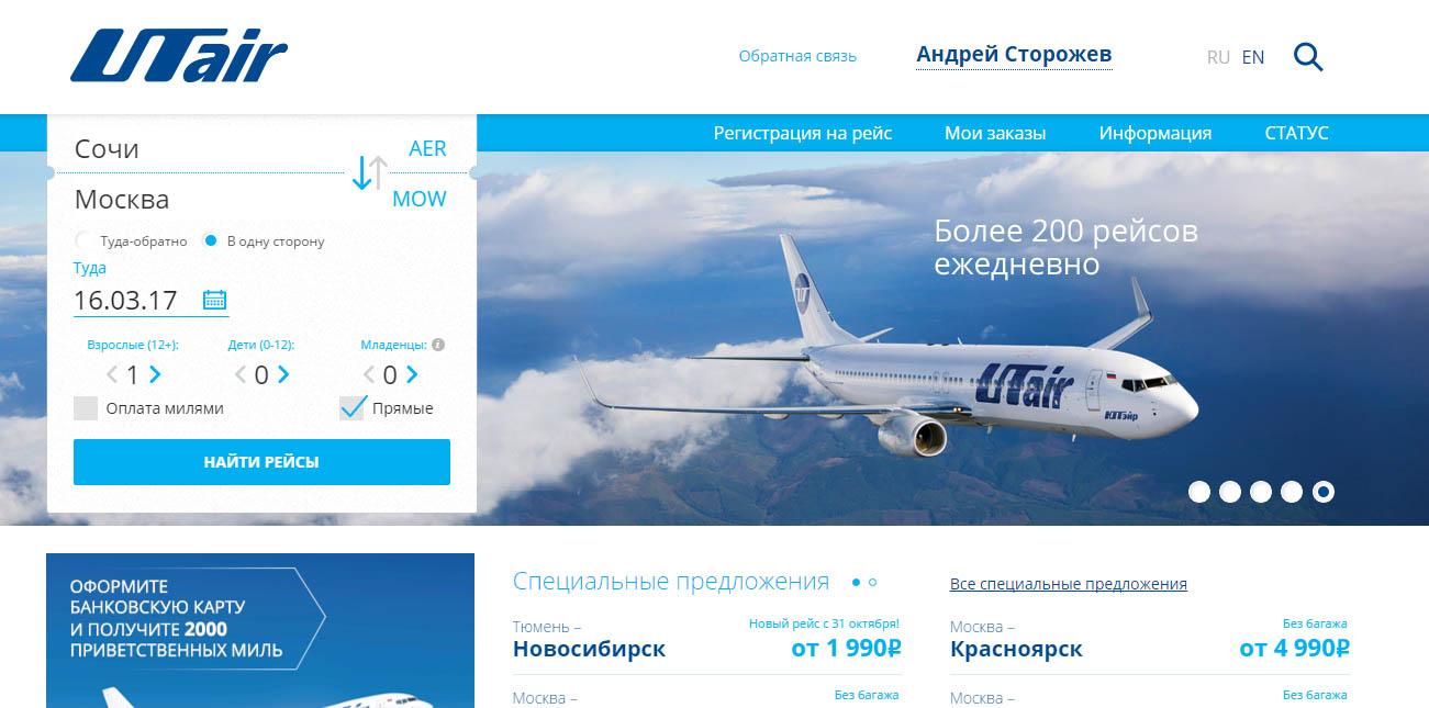 "Сочи - Москва. АК Ютэир, Boeing 737-8AS, VQ-BJF ""Виктор Муравленко"""