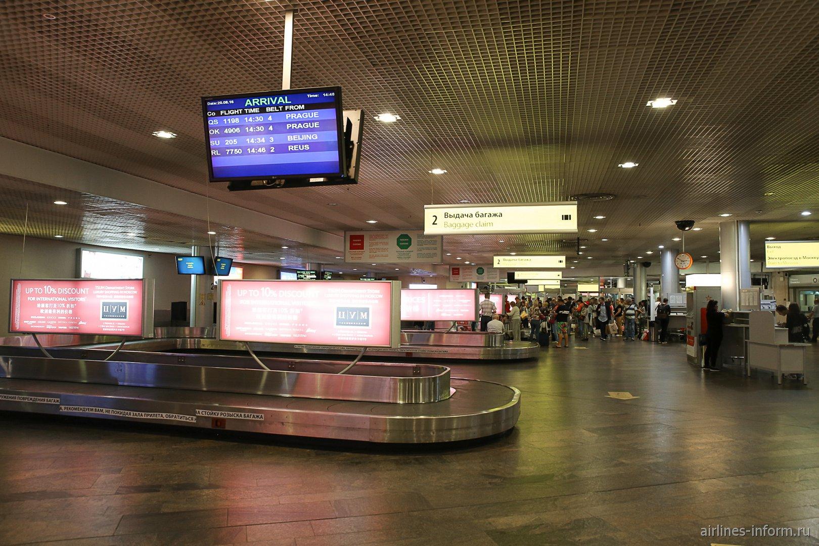 Зал выдачи багажа в терминале F аэропорта Шереметьево