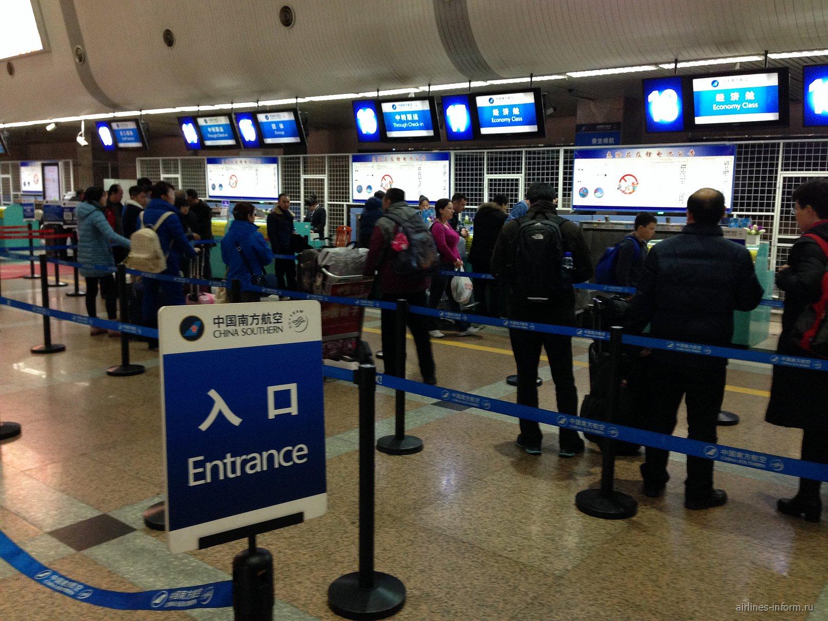 Стойки регистрации авиакомпании China Southern Airlines в аэропорту Харбина