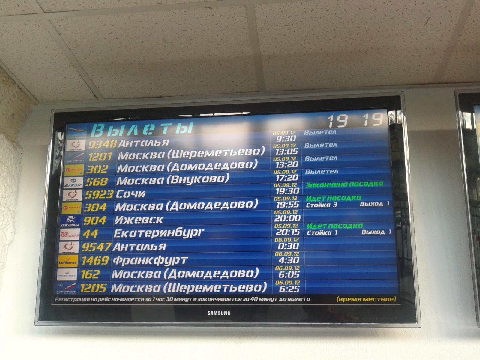 Табло аэропорта Большое Савино
