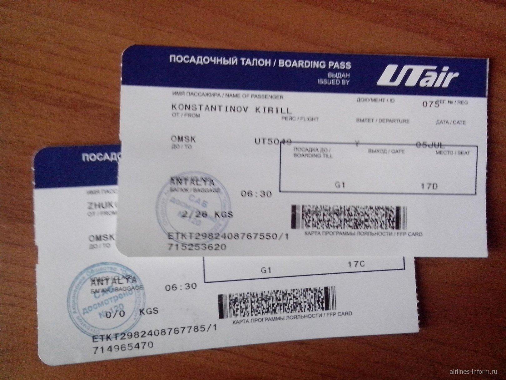 Чартер Омск-Анталья авиакомпании ЮТэйр