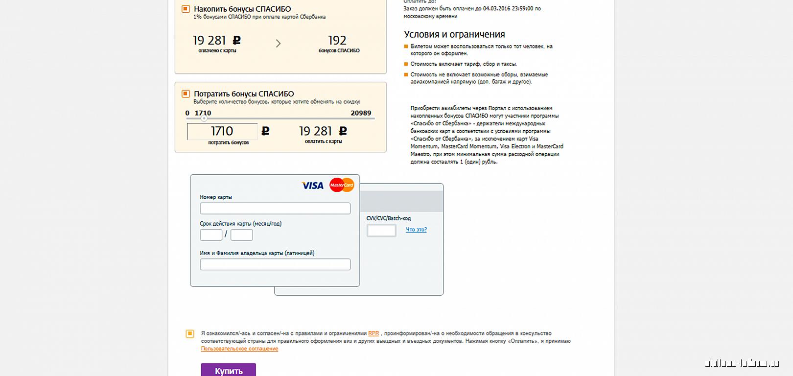 Сайт Аэрофлота онлайн регистрация