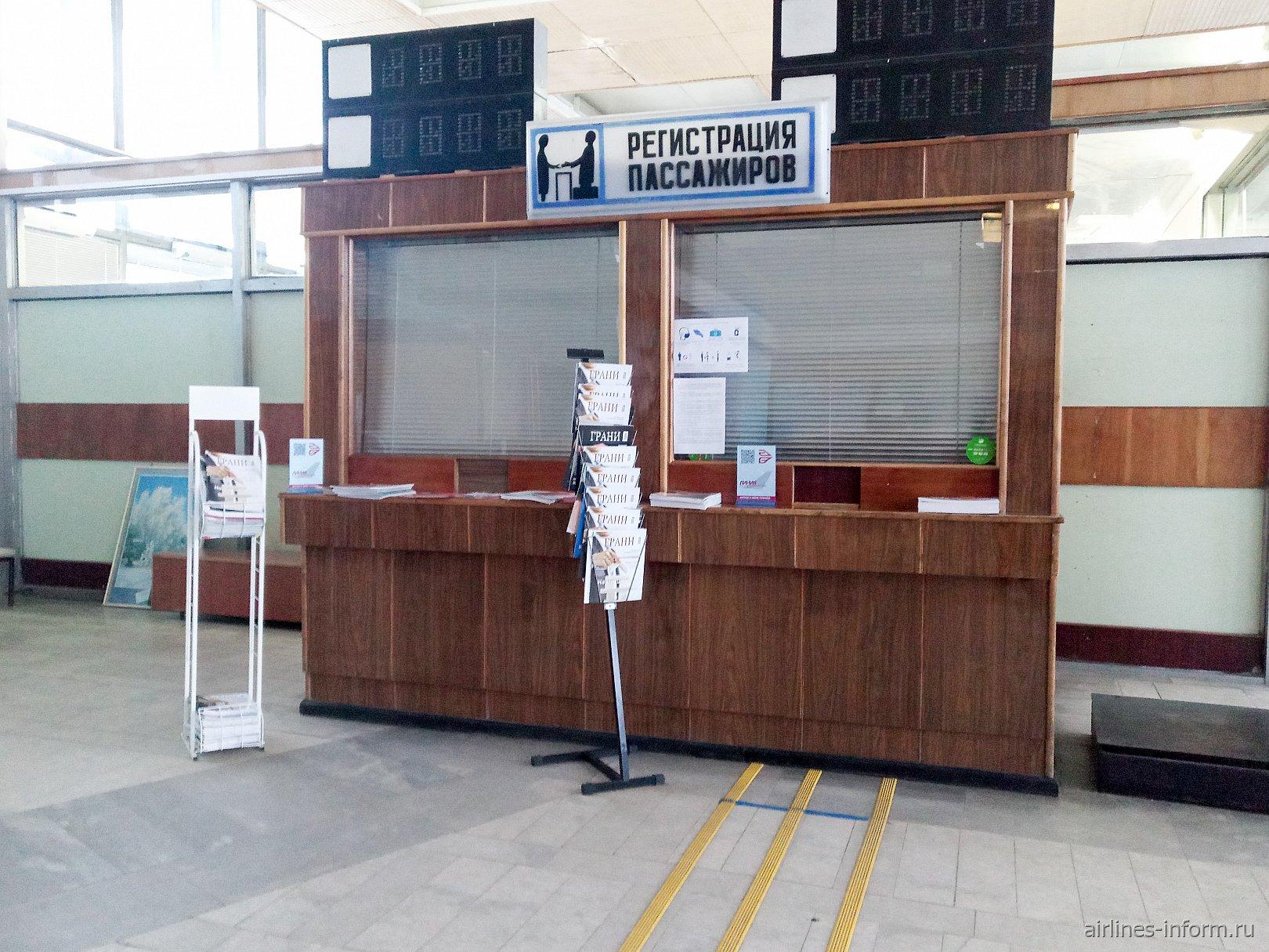 Стойка регистрации пассажиров в аэропорту Вологды