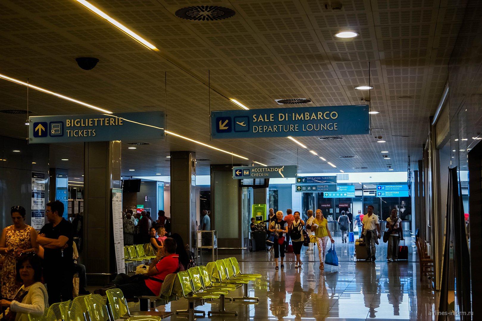 В пассажирском терминале аэропорта Бриндизи Саленто