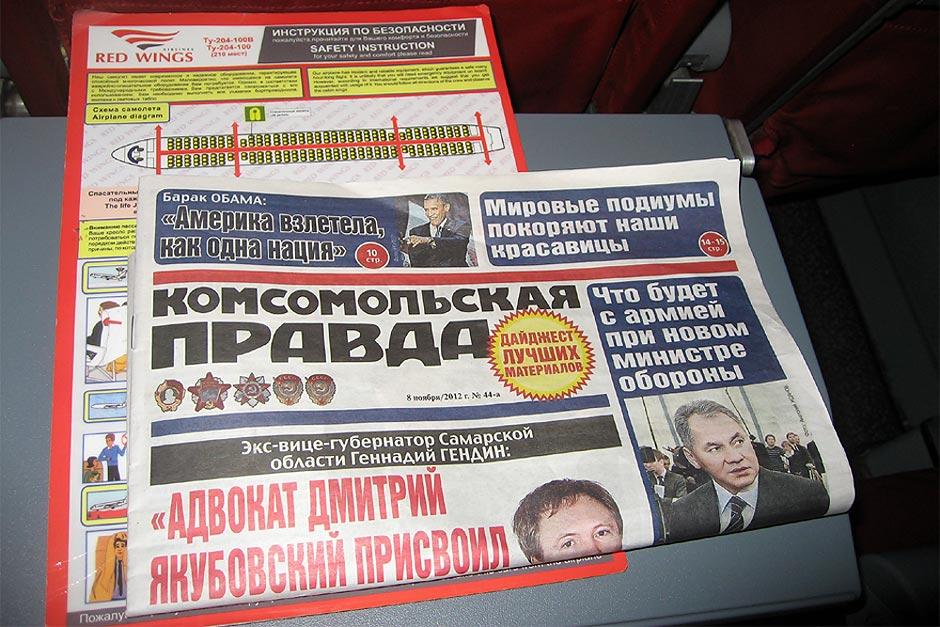 Газета Комсомольска правда