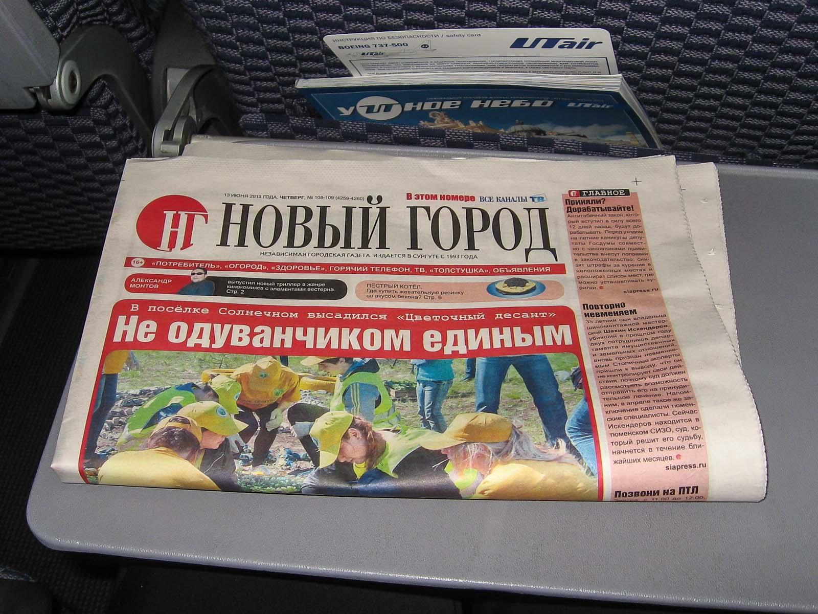 Сургутская газета