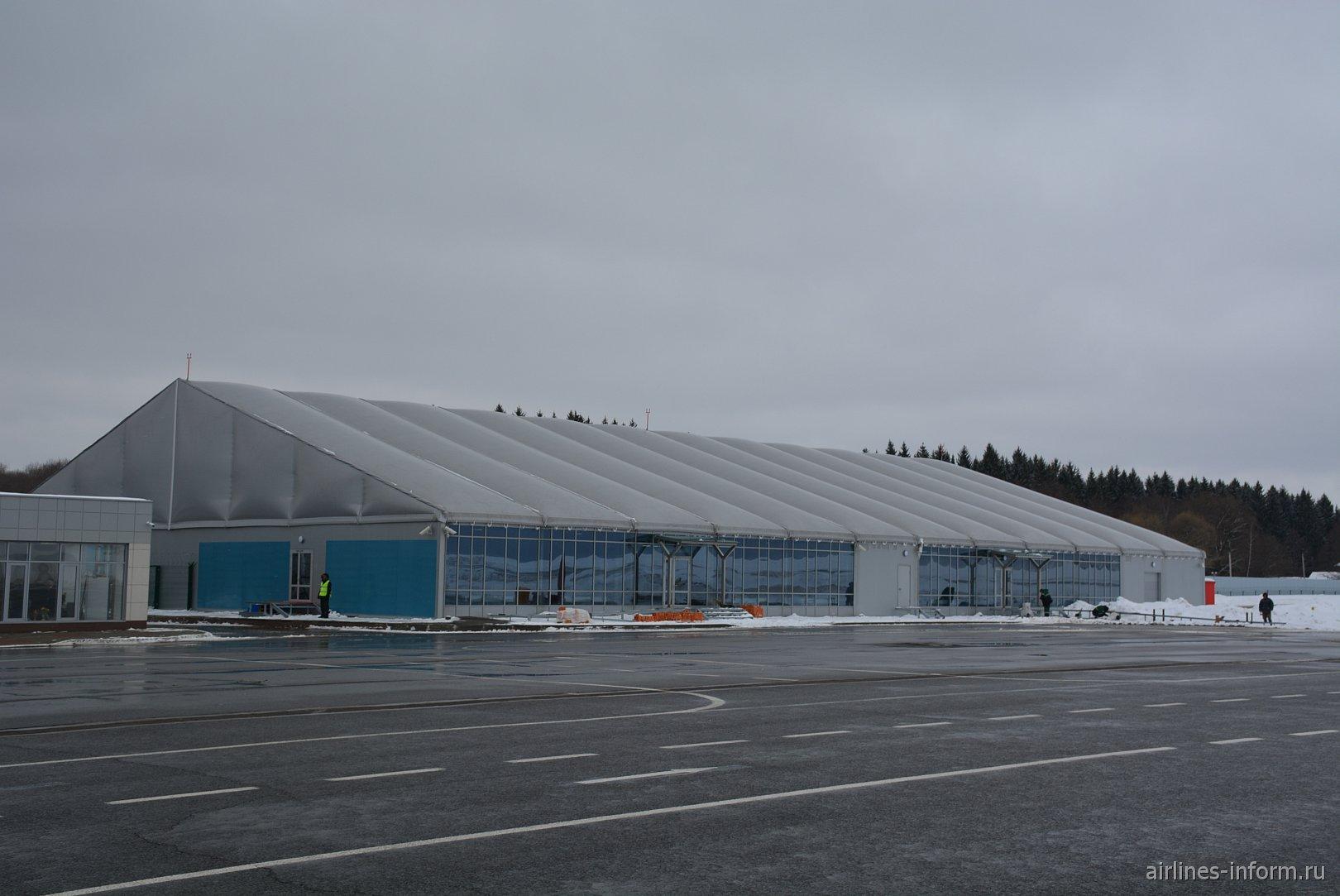 Международный терминал аэропорта Калуга Грабцево