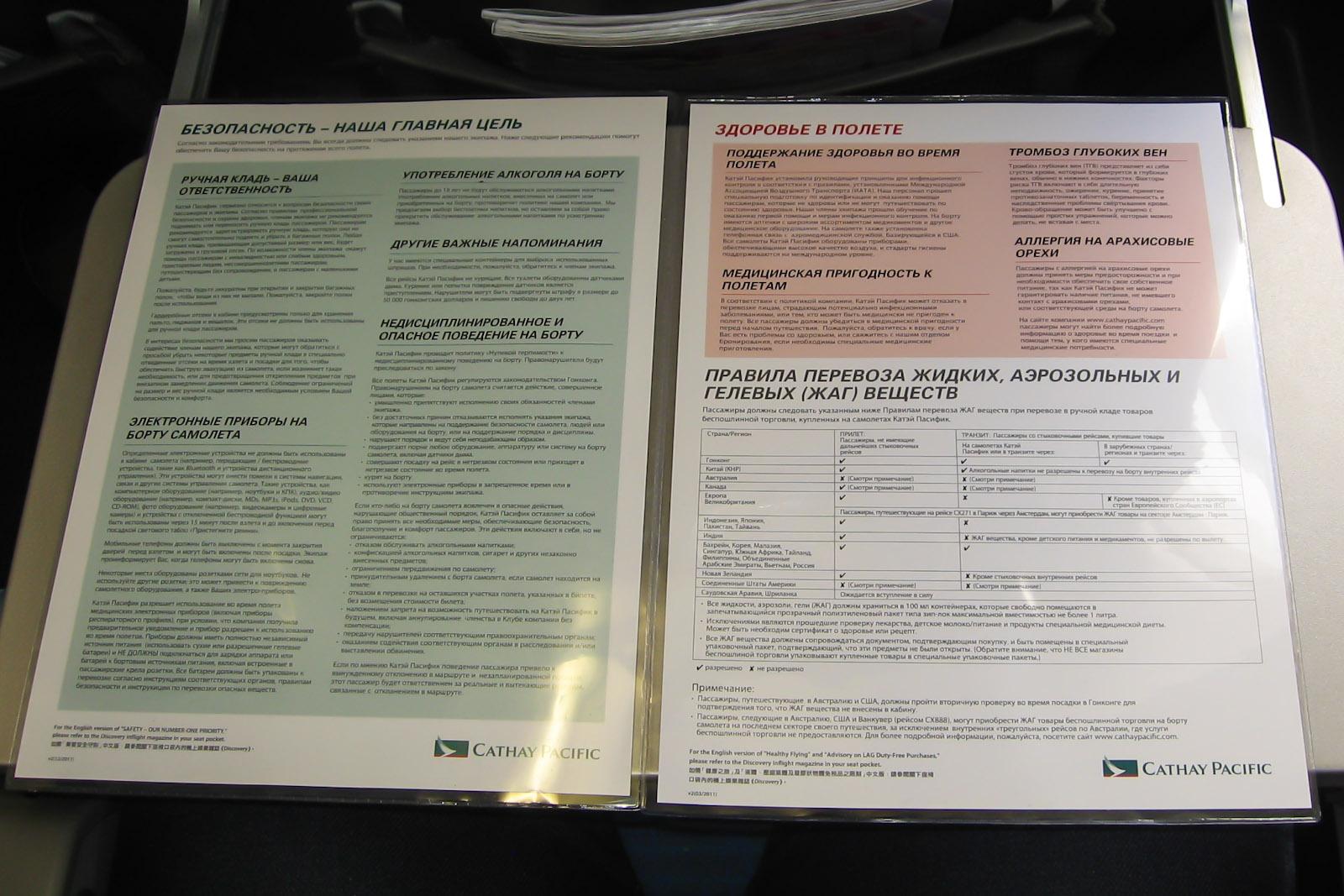 Инструкция для пассажиров авиакомпании Cathay Pacific