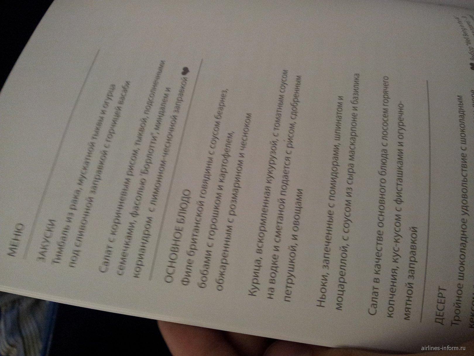 Меню на борту самолета Боинг-767-300 Британских авиалиний