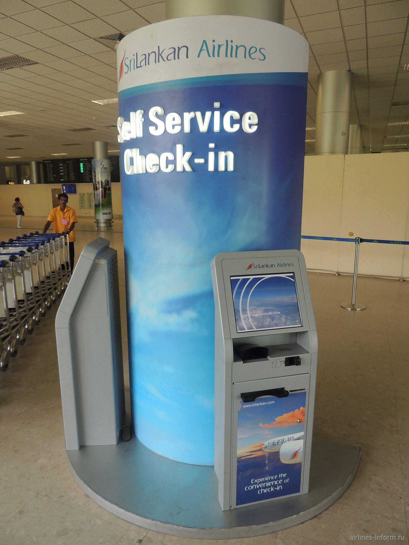 Киоск саморегистрации SriLankan Airlines в аэропорту Коломбо