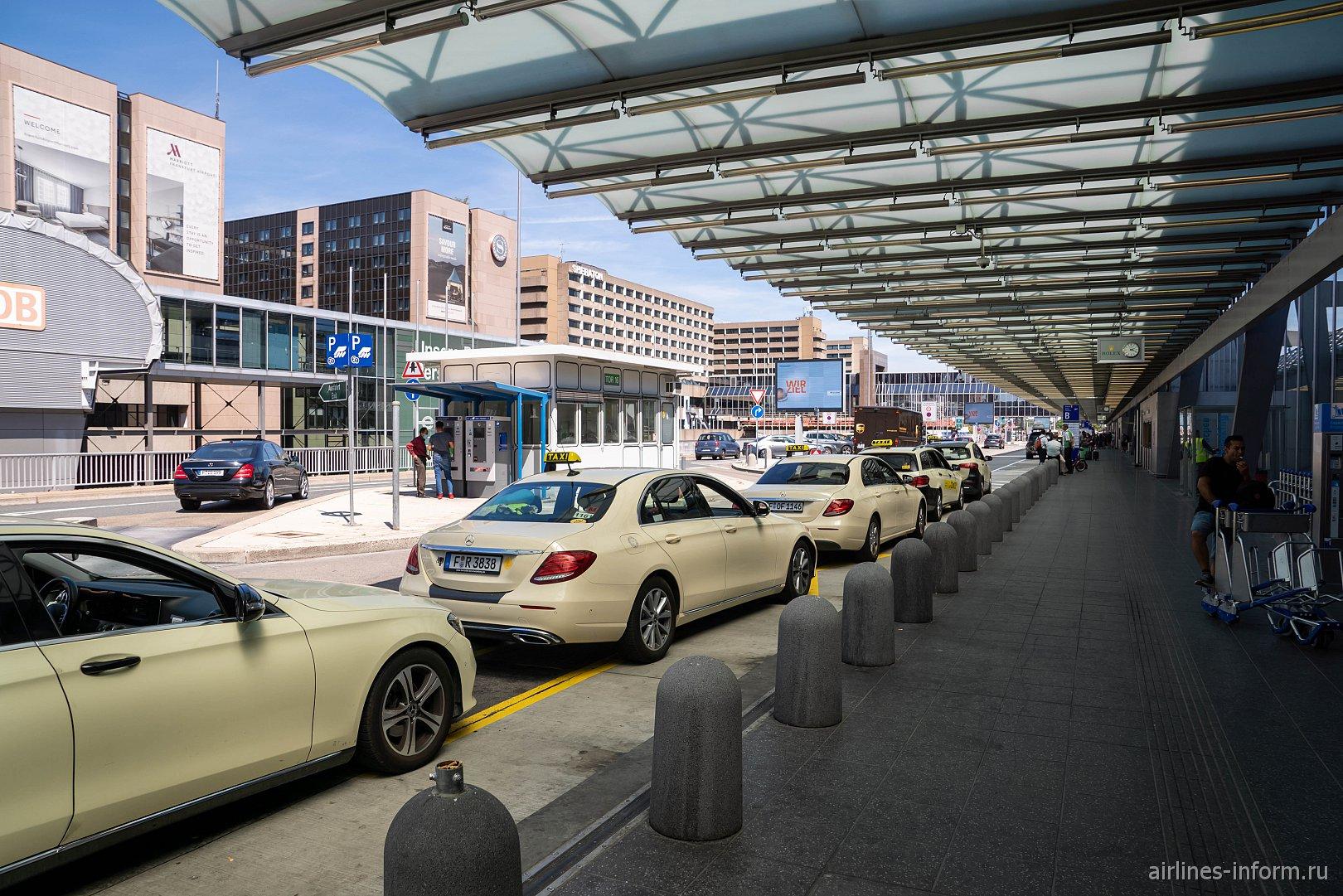 Такси у входа в терминал 1 аэропорта Франкфурт