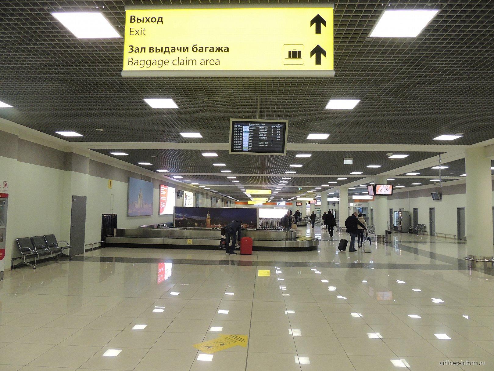 Зал выдачи багажа в терминале Е аэропорта Шереметьево